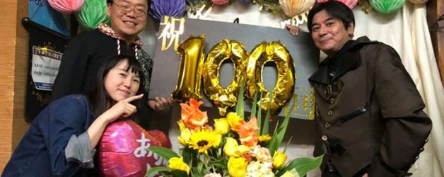 ペペソラヂオ祝100回!